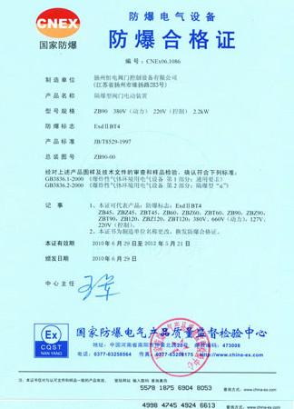 资质荣誉,防爆电气设备合格证